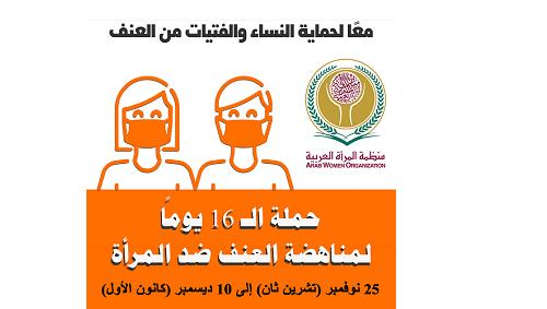 منظمة المرأة العربية تطلق حملة إلكترونية حول مناهضة العنف ضد المرأة في المنطقة العربية