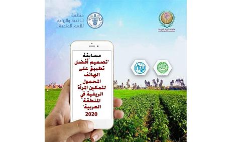 منظمة المرأة العربية تعلن غدا  نتائج  مسابقة