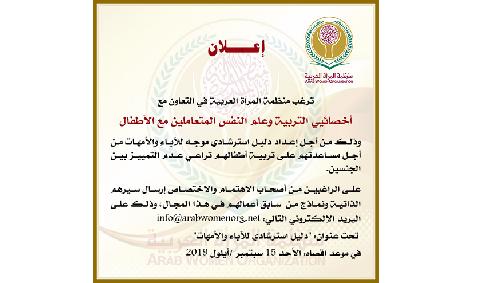 منظمة المرأة العربية تعلن التعاون مع أخصائي التربية وعلم النفس المتعاملين مع الأطفال