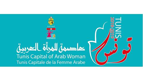 """منظمة المرأة العربية تشارك في الندوة الدولية """"المرأة العربية دعامة للسلم والاستقرار والأمن والتنمية"""" بباريس"""