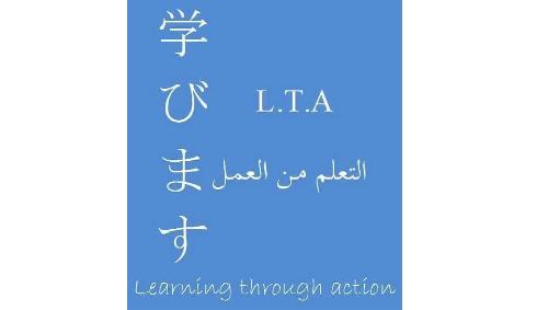 """فوز جمعية (التعلم من العمل) اللبنانية بأول دورة في مسابقة """"الأيادى الخضراء"""""""
