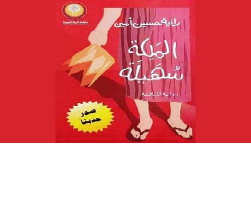 فوز (الملكة سهيلة) بجائزة الملتقى العربي
