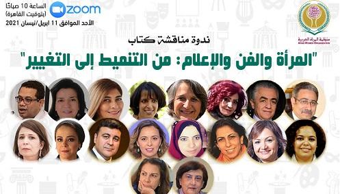 """منظمة المرأة العربية تعقد ندوة مناقشة كتاب: """"المرأة والفن والإعلام: من التنميط إلى التغيير"""""""