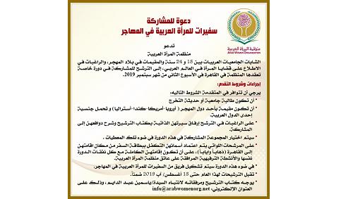 دعوة للمشاركة سفيرات للمرأة العربية في المهاجر