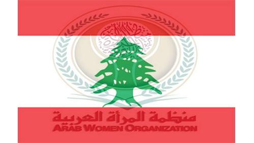 منظمة المرأة العربية تهنئ المرأة اللبنانية بذكرى عيد الاستقلال