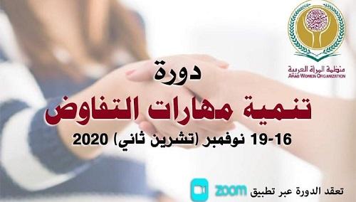 """فعاليات اليوم الثالث من الدورة الافتراضية: """"تنمية مهارات التفاوض والتواصل للدبلوماسيات العرب"""" 16-19 نوفمبر/تشرين ثاني 2020:"""