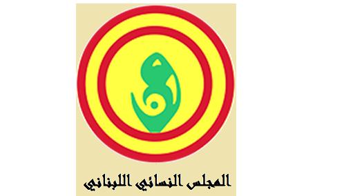 منظمة المرأة العربية تُشارك في مؤتمر المجلس النسائي اللبناني حول: