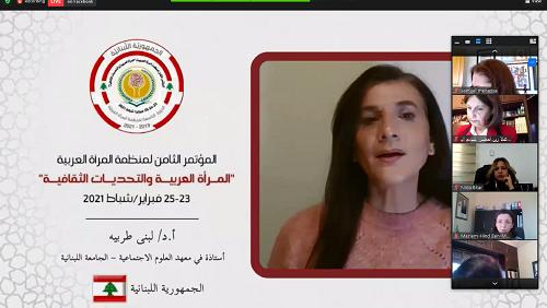 الجلسة الخامسة من المؤتمر العام الثامن لمنظمة المرأة العربية