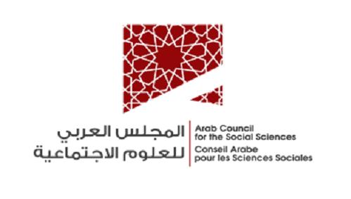 منظمة المرأة العربية تُشارك في المؤتمر الإقليمي العربي الرابع للعلوم الاجتماعية