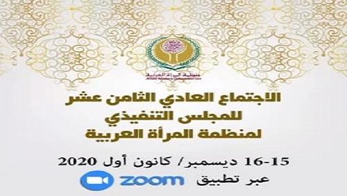 منظمة المرأة العربية تعقد الاجتماع العادي الثامن عشر لمجلسها التنفيذي