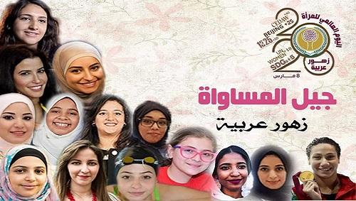 منظمة المرأة العربية واهتمام متواصل بالفتاة العربية