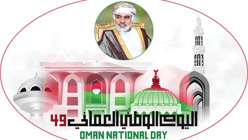 منظمة المرأة العربية تهنيء سلطنة عُمان بذكرى العيد الوطني التاسع والأربعين