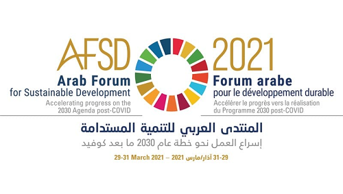فاعليات المنتدى العربي للتنمية المستدامة لعام 2021م
