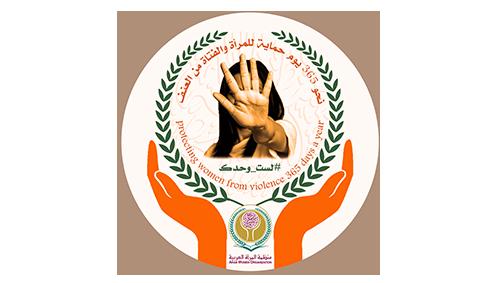 منظمة المرأة العربية تُطلق حملة