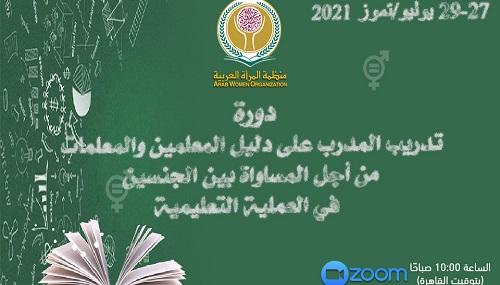 منظمة المرأة العربية تطلق أولى الدورات التدريبية الموجهة للمعلمين والمعلمات في موضوع ترسيخ المساواة بين الجنسين في العملية التعليمية