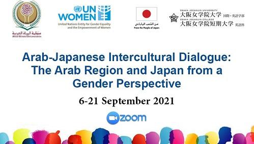 برنامج التبادل الثقافي بين الشباب العربي – الياباني