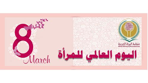 بيان منظمة المرأة العربية بمناسبة اليوم العالمي للمرأة