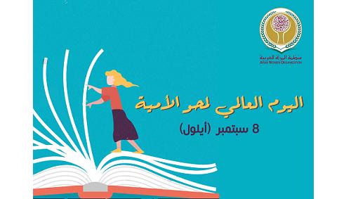 التحديات أكبر أمام تعليم النساء في ظل كورونا