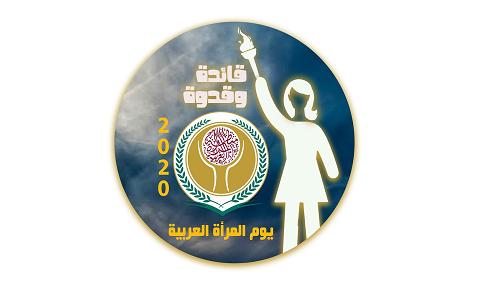 رسالة إلى المرأة العربية في يوم عيدها