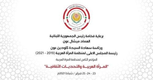 بمشاركة سيدات أول ووزيرات المرأة ولفيف من المسؤولين العرب رفيعي المستوى: