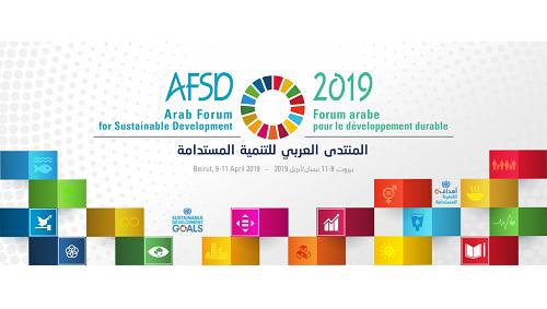 منظمة المرأة العربية تشارك في المنتدى العربي للتنمية المستدامة لعام 2019 ببيروت