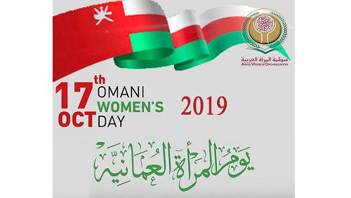 منظمة المرأة العربية تهنئ سلطنة عمان بيوم المرأة العمانية