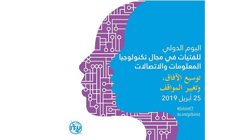 """منظمة المرأة العربية تعقد مؤتمراً صحفياً لإطلاق مسابقة """"الإبداع والإبتكار الرقمي للفتيات"""""""