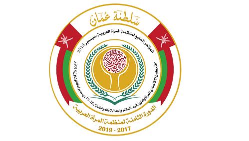 منظمة المرأة العربية تعقد مؤتمرا صحفيا للإعلان