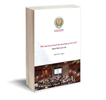"Report on the AWO Participation in the Work of ""High-Level Political Forum on Sustainable Development."""