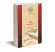 Women in Arab Constitutions