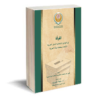 Women in the Electoral Laws of the Arab Member Countries of the AWO